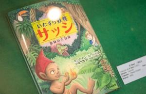 Publicação japonesa de O Saci